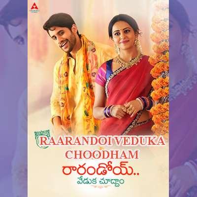 Bhramaramba Song Lyrics - Raarandoi Veduka Chuddam