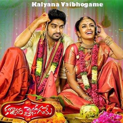 Chakkandala Chukka Song Lyrics - Kalyana Vaibhogame