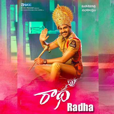 Choopultho Song Lyrics - Radha