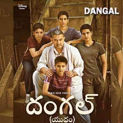 Discipline Song Lyrics - Dangal