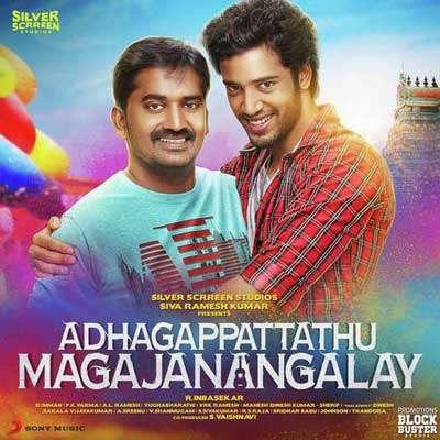 Double Ok Song Lyrics - Adhagappattathu Magajanangalay
