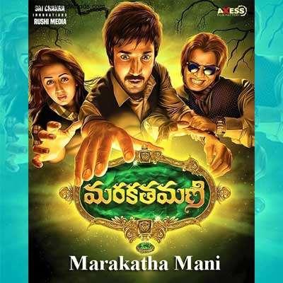 Dwantham Kamme Song Lyrics - Marakatha Mani