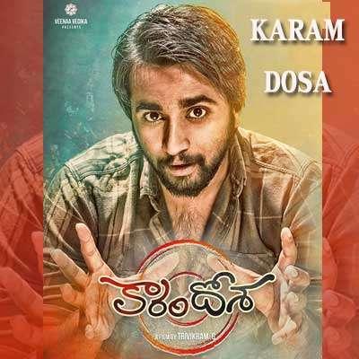 Facebook Wall Meeda Song Lyrics - Karam Dosa