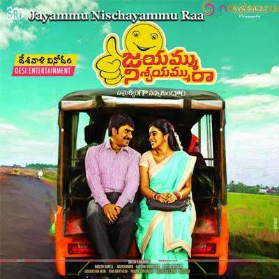 Hello Everybody Song Lyrics - Jayammu Nischayammu Raa