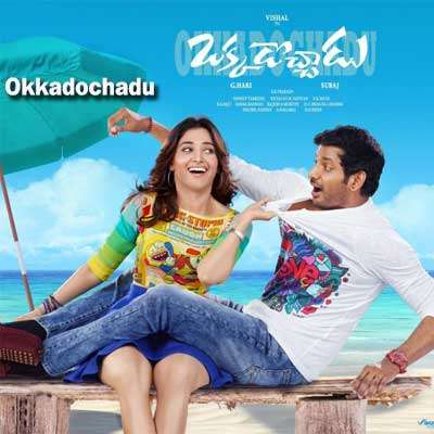 Hrudayam Hrudayam Song Lyrics - Okkadochadu