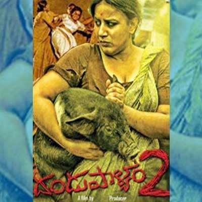 Jananam Oka Katha Song Lyrics - Dandupalyam 2