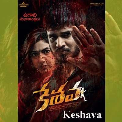 Kaala Bhairava Ashtakam Song Lyrics - Keshava