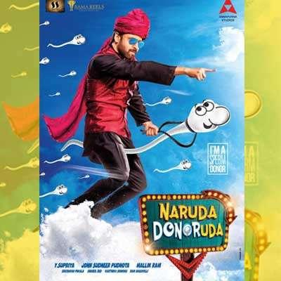 Nee Valane Song Lyrics - Naruda Donoruda