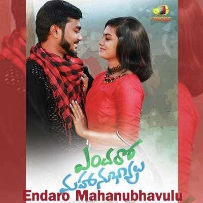 Pilla Pilla Song Lyrics - Endharo Mahanubhavulu