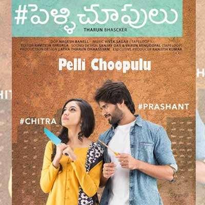 Raalupoola Ragamala Songs Lyrics - Pelli Choopulu