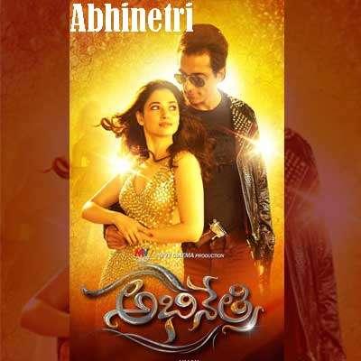 Rang Rang Rangare Song Lyrics - Abhinetri