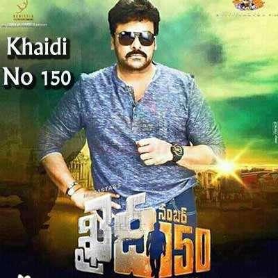 Ratthaalu Song Lyrics - Khaidi No 150