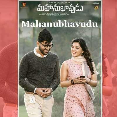 Rendu Kallu Song Lyrics - Mahanubhavudu