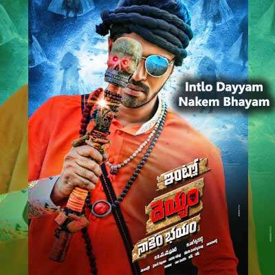 Sathamaanam Bhavathi Song Lyrics - Intlo Dayyam Nakem Bhayam