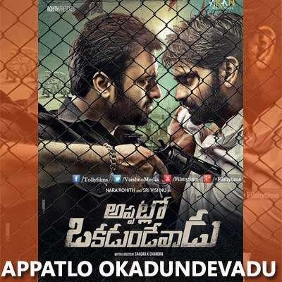 Tomorrow Song Lyrics - Appatlo Okadundevadu